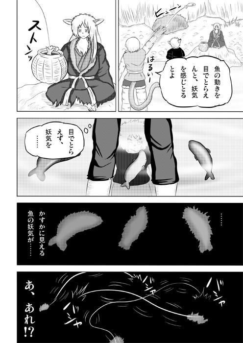 連載web漫画ケモノケ18 4p