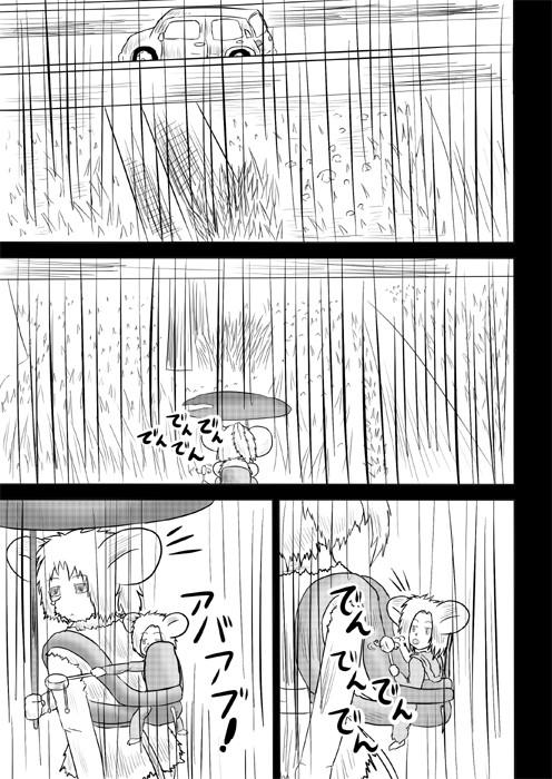 連載web漫画ケモノケ28 3p