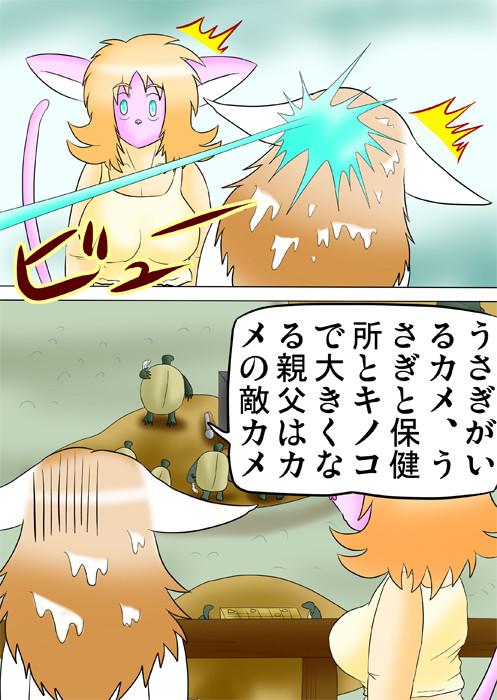 兎娘に水鉄砲を向けるミドリガメ