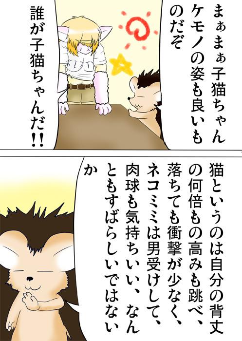 猫のすばらしさについて語るハリネズミ 連載web漫画 7p