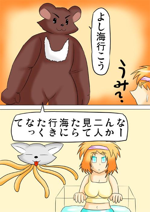 海行こうというツキノワグマ ふわもふケモノ家族連載web漫画三十五話14p