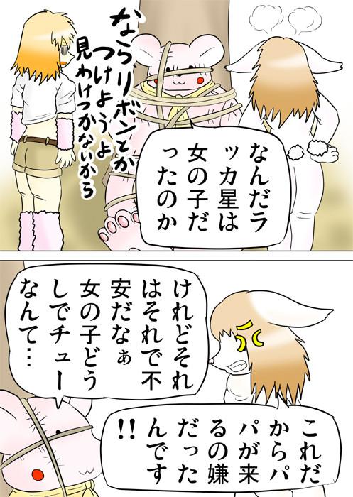 連載web漫画ふぁりはみ3 13p