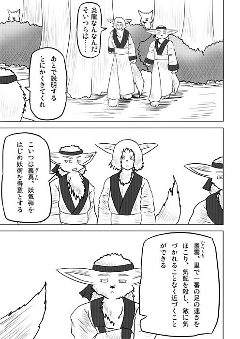 連載web漫画ケモノケ54 15p