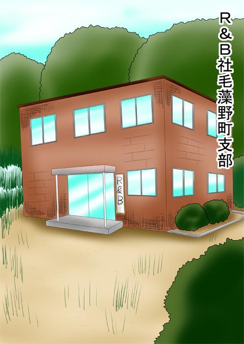 R&B社毛藻野町支部 ふわもふケモノ家族連載web漫画三十九話15p