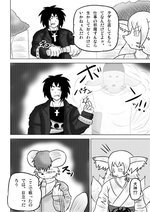 連載web漫画ケモノケ49 4p