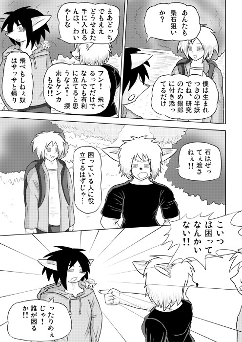 連載web漫画ケモノケ21 13p