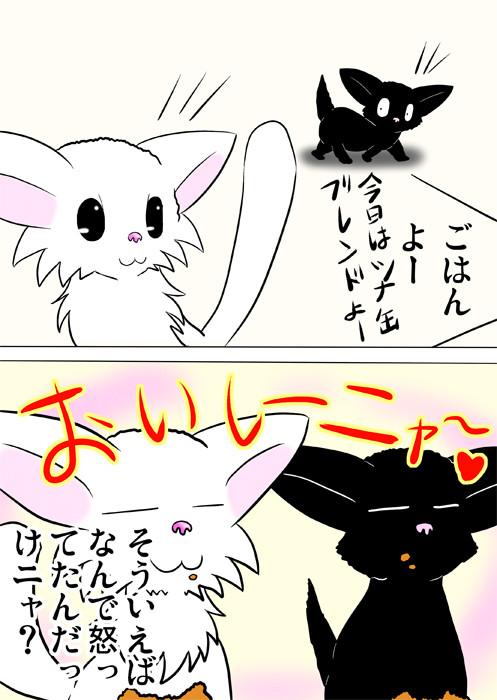 ご飯を食べてご満悦な子猫達 ふわもふ猫の日常四コマweb漫画303話2p