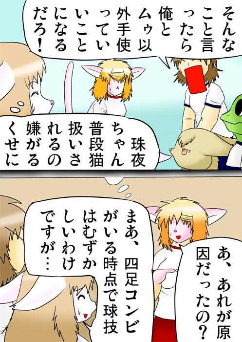 反論する少年 反省する猫化少女 ふわもふケモノ家族連載web漫画ふぁりはみ十七話13p