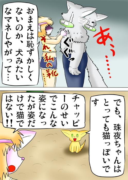犬息子を締め付ける猫化少女 ふわもふケモノ家族連載web漫画第三十話6p