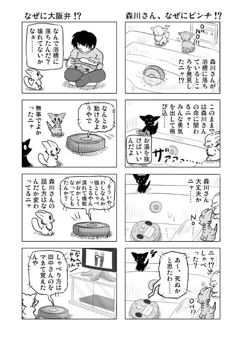ねこねこ四コマweb漫画ミーのおもちゃ箱66p