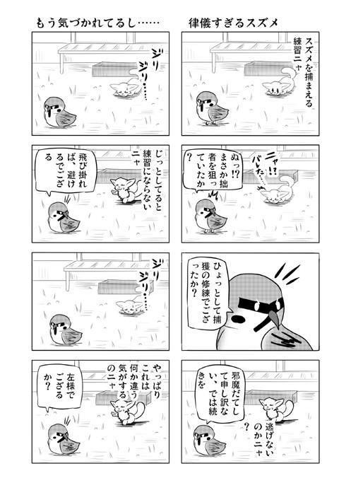 ねこの日常を描いた四コマ漫画ミーのおもちゃ箱51p