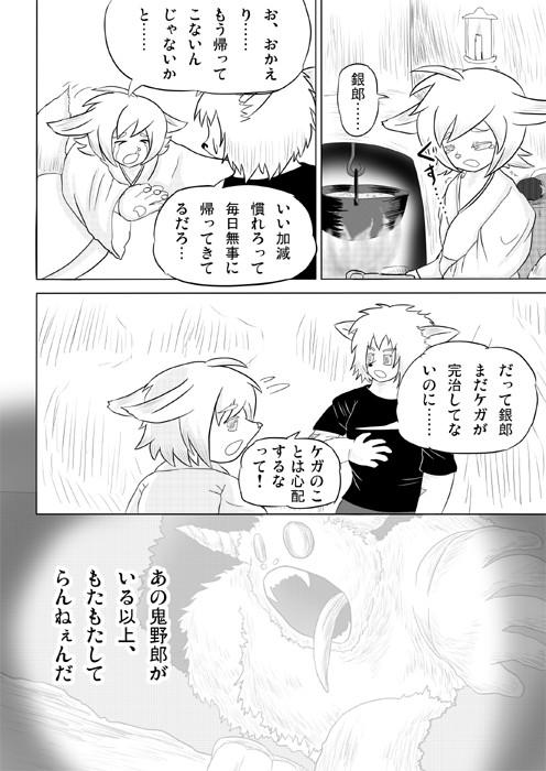 連載web漫画ケモノケ23 10p