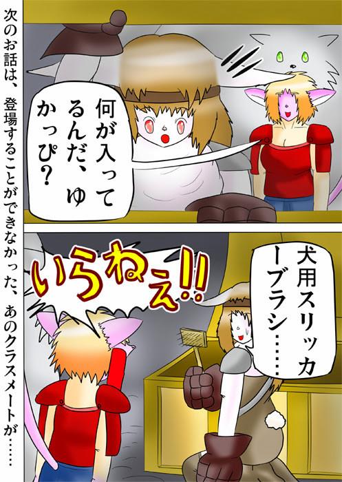 宝箱から犬用スリッカーブラシ ふわもふケモノ家族連載web漫画二十一話20p