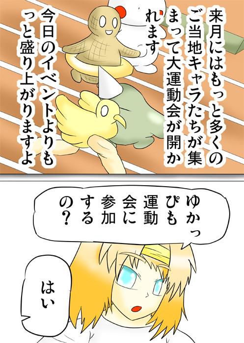 連載web漫画ふぁりはみ3 15p
