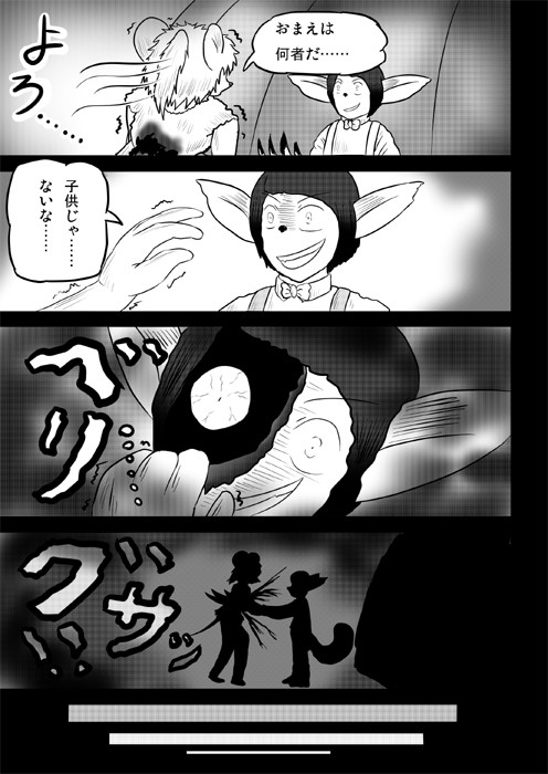 連載web漫画ケモノケ32 17p