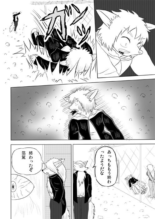 連載web漫画ケモノケ13 12p