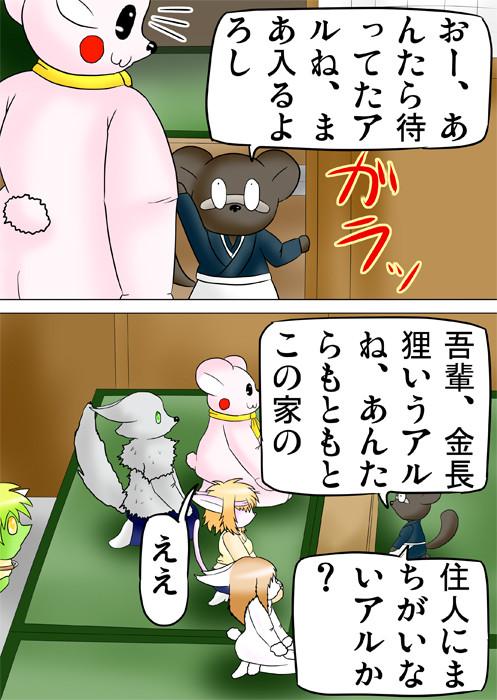 狸に茶店の中に招かれる獣一家 ふわもふケモノ家族連載web漫画第三十八話14p