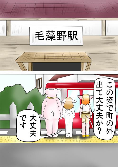 駅で電車を待つケモノ一家 もふもふケモノ一家web漫画ふぁりはみ十二話2p