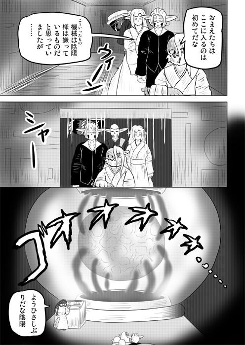 連載web漫画ケモノケ56 7p