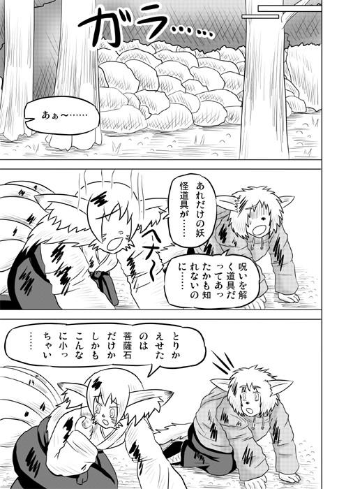 連載web漫画ケモノケ42 15p