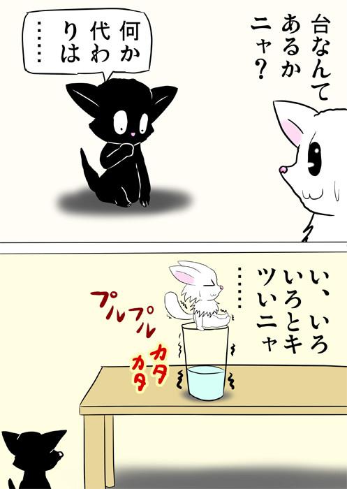 テーブルの上のコップの上で新体操のマネをするマンチカン猫 ふわもふ猫の日常四コマweb漫画272話2p
