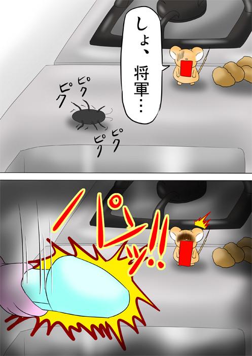 弱ったゴキブリをスリッパでたたく ふわもふケモノ家族連載web漫画四十二話13p