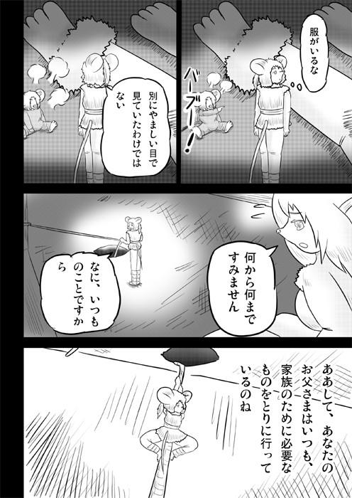 連載web漫画ケモノケ28 16p