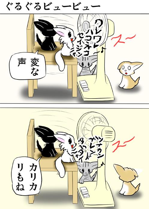 扇風機に向かってしゃべる子猫 ふわもふ猫の日常四コマweb漫画338話1p