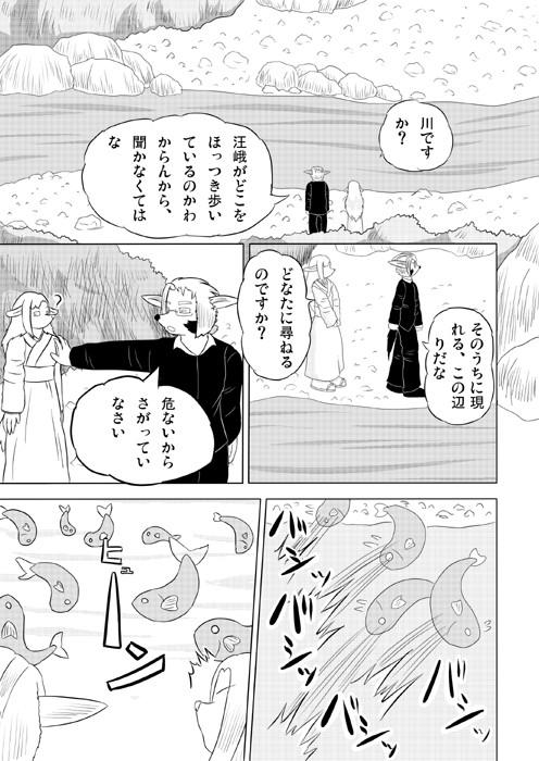 連載web漫画ケモノケ11 5p