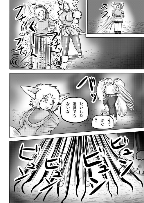 連載web漫画ケモノケ38 10p