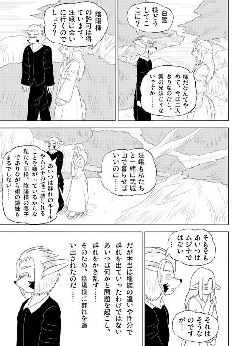 連載web漫画ケモノケ11 3p