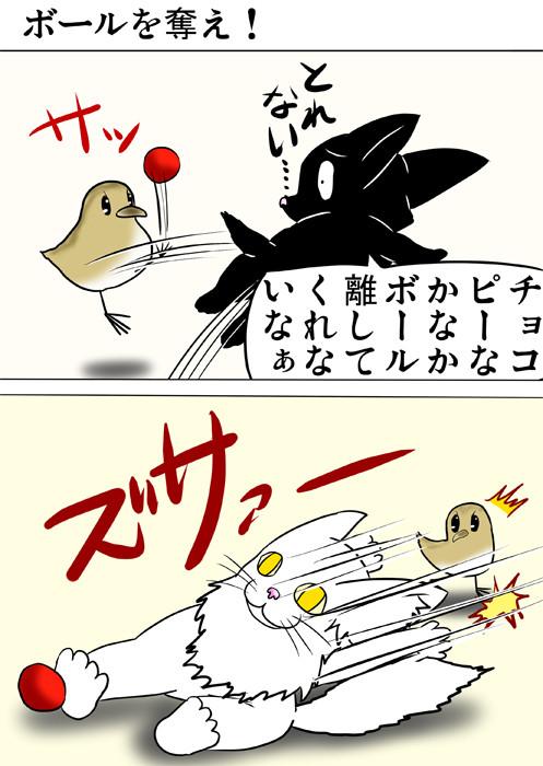 スライディングでうずらのヒナのボールを奪うメインクーン猫 ふわもふ猫の日常四コマweb漫画345話1p
