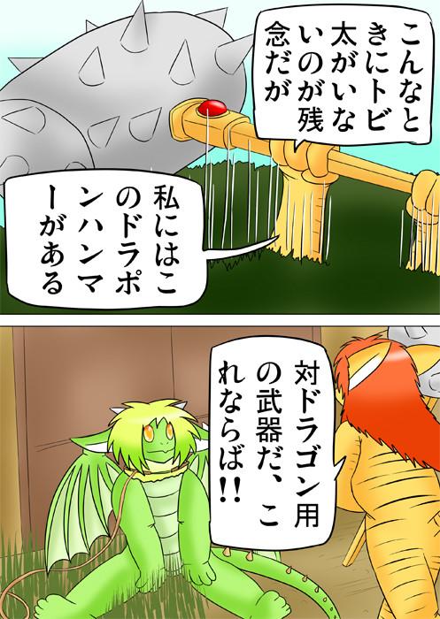 とげのついた巨大ハンマーを持ち出す虎娘 ふわもふケモノ家族連載web漫画第四十一話5p