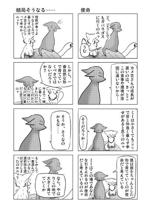 ねこの日常を描いた四コマ漫画ミーのおもちゃ箱47p