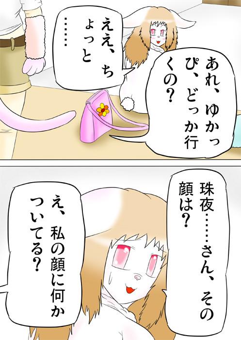 ふわもふケモノ家族連載web漫画ふぁりはみ第五話18p