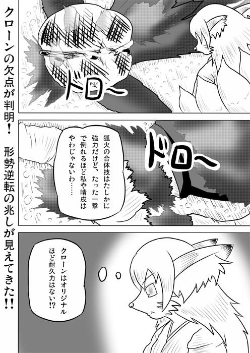 連載web漫画ケモノケ40 18p