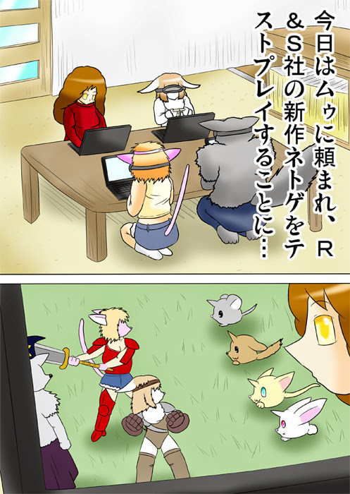 ソーシャルゲームRPGをプレイするケモノ一家 ふわもふケモノ家族連載web漫画二十一話2p