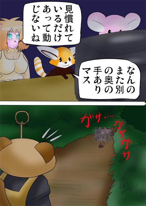 謎の物体が狸のゆるキャラに近づいてくる ふわもふケモノ家族連載web漫画五十二話15p