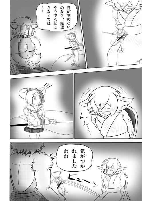 連載web漫画ケモノケ27 2p