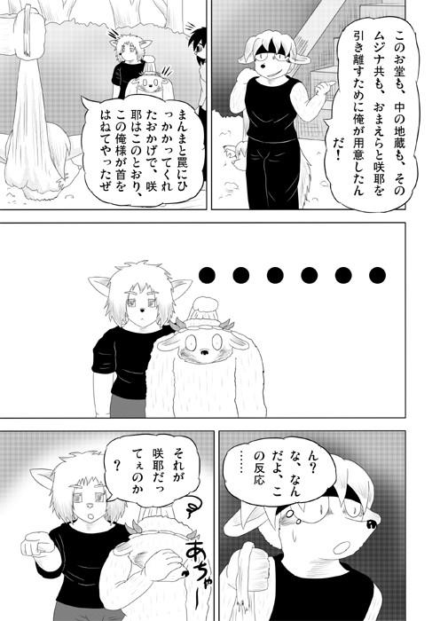 連載web漫画ケモノケ10 5p