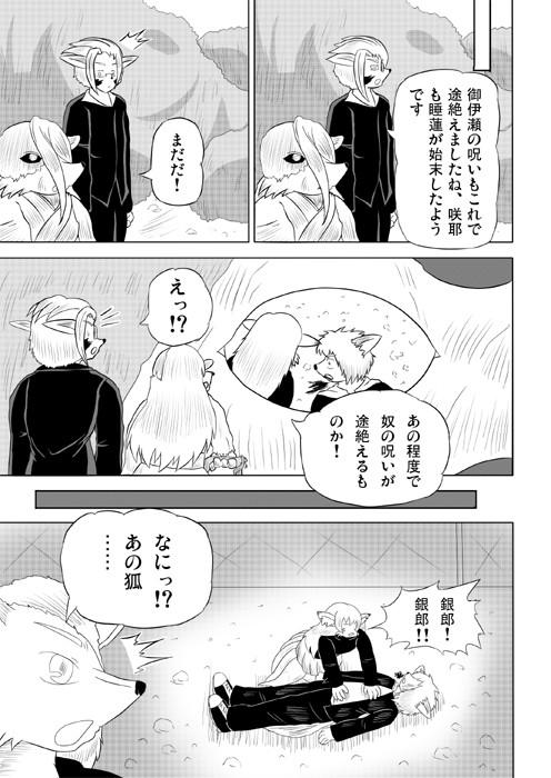 連載web漫画ケモノケ13 13p