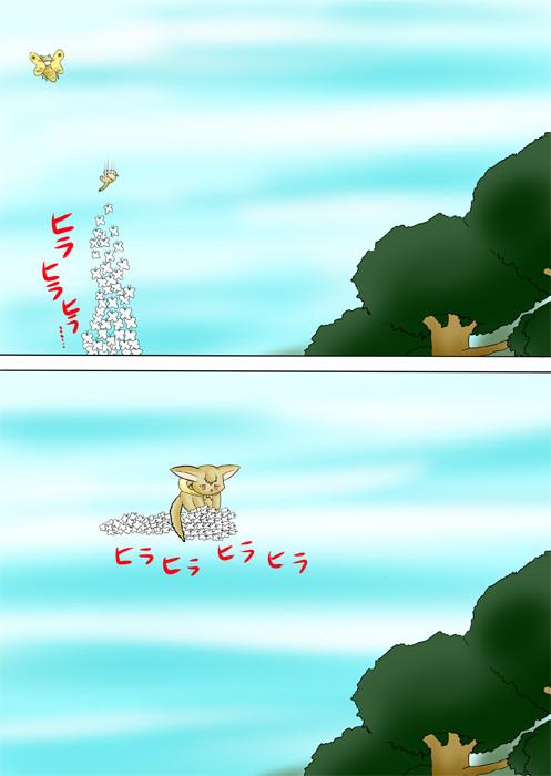 蝶の群れに乗って戻ってくるフクロギツネ ふわもふケモノ家族連載web漫画ふぁりはみ第五十話17p