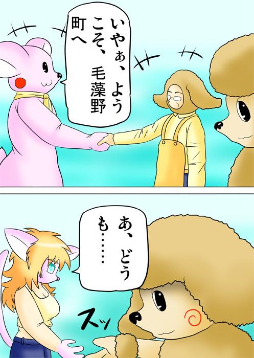 握手するクマの着ぐるみ ふわもふケモノ家族連載web漫画四十三話7p
