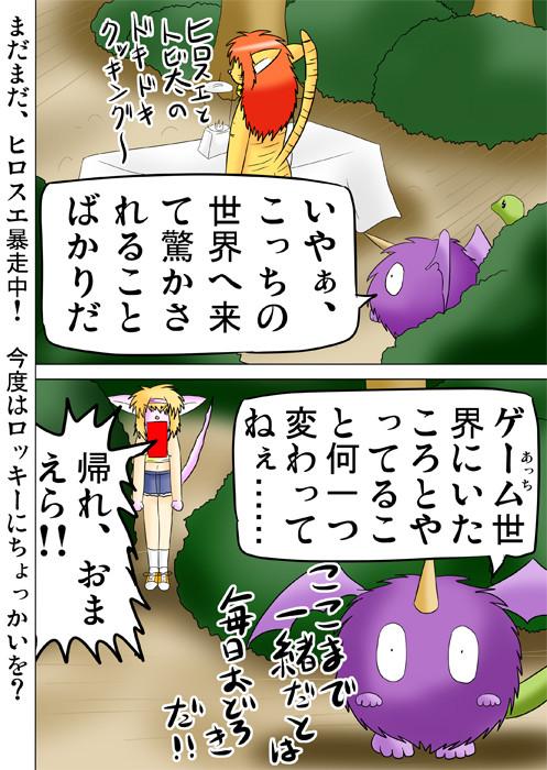 帰れ、おまえら! と叫ぶ猫化少女 ふわもふケモノ家族連載web漫画第四十話20p
