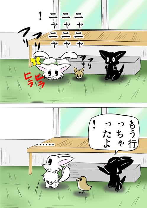 黒猫の指さした方向を見る白猫とうずらのヒナ ほのぼの・ふわもふ猫の日常四コマweb漫画352話2p