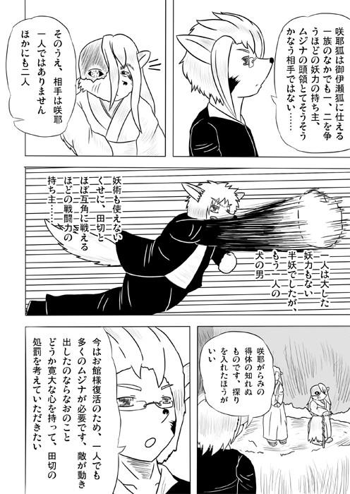 連載web漫画ケモノケ5 6p