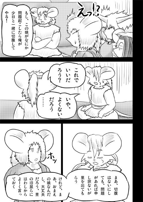 連載web漫画ケモノケ30 11p