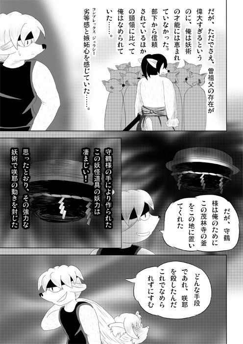 連載web漫画ケモノケ10 3p