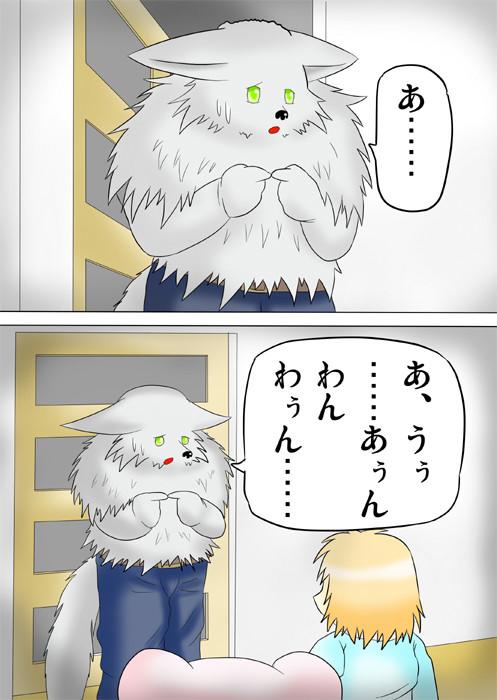 ふわもふケモノ家族連載web漫画ふぁりはみ第五話3p