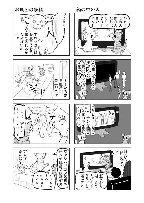ねこねこ四コマweb漫画ミーのおもちゃ箱2p